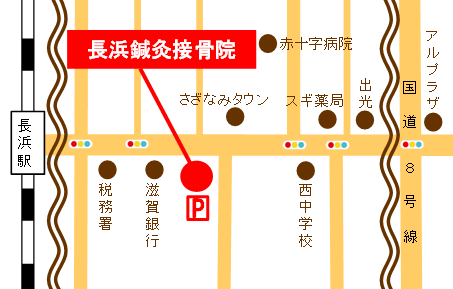 長浜鍼灸接骨院MAP