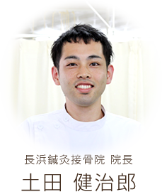 えがお鍼灸整骨院院長土田健治郎