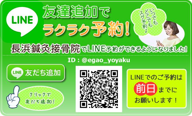 滋賀県長浜鍼灸接骨院のLINE友達追加でラクラク予約!
