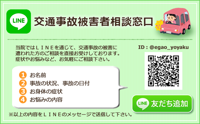 滋賀県長浜市えがお鍼灸整骨院はLINEで交通事故被害者の無料相談をしています。